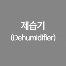 Dehumidifier 제습기 (Options)